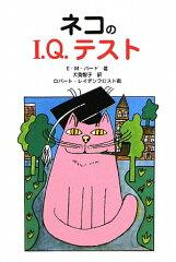 【送料無料】ネコのI.Q.テスト新装改訂版 [ E.M.バード ]