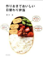 【送料無料】作りおきでおいしい日替わり弁当
