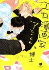 エロ漫画家とアシくん (IDコミックス gateauコミックス) [ 博士 ]