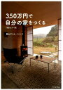 350万円で自分の家をつくる改訂カラー版 [ 畠山サトル ]
