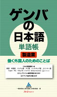 ゲンバの日本語 単語帳 製造業 働く外国人のためのことば