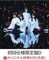 【楽天ブックス限定先着特典】アンビバレント (初回仕様限定盤 Type-D CD+DVD) (ポストカード付き)