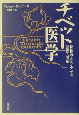 【送料無料】チベット医学