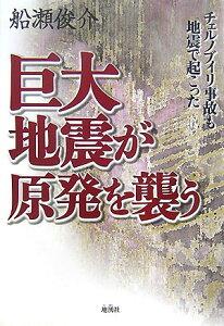 【送料無料】巨大地震が原発を襲う