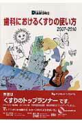 歯科におけるくすりの使い方(2007-2010) [ 椎木一雄 ]