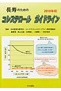 【送料無料】長寿のためのコレステロールガイドライン(2010年版)