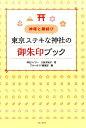 東京ステキな神社の御朱印ブック 神様と縁結び (ブルーガイド) ...