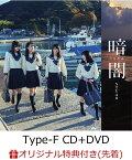 【楽天ブックス限定先着特典】暗闇 (Type-F CD+DVD) (生写真(岩田陽菜/岡田奈々)付き)
