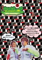 ホリさまぁ〜ず Vol.5