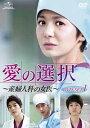 愛の選択 〜産婦人科の女医〜 DVD SET1 [ チャン・ソヒ ]