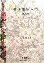 【送料無料】著作権法入門(2009) [ 文化庁 ]