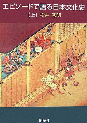 エピソードで語る日本文化史(上) [ 松井秀明 ]