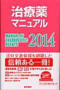 治療薬マニュアル 2014