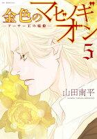 金色のマビノギオン -アーサー王の妹姫ー 5