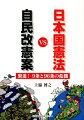 自民改憲案VS日本国憲法