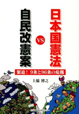 自民改憲案VS日本国憲法 緊迫!9条と96条の危機 [ 上脇博之 ]