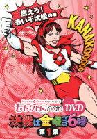ももクロChan DVD 決戦は金曜ごご6時 第1集 燃えろ! 赤い不沈艦の巻