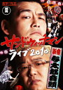 【送料無料】サンドウィッチマン ライブ2010 新宿与太郎音頭 [ サンドウィッチマン ]
