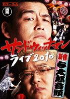 サンドウィッチマン ライブ2010 新宿与太郎音頭
