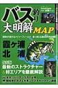【送料無料】バス釣り大明解MAP