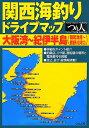 関西海釣りドライブマップ(大阪湾〜紀伊半島(田尻漁港〜熊)