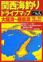 関西海釣りドライブマップ(大阪湾〜播磨灘(須磨〜赤穂淡路)