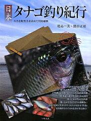 【送料無料】日本タナゴ釣り紀行