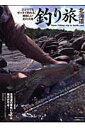 釣り旅北海道