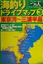 海釣りドライブマップ(3)