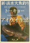 新・淡水大魚釣り ト-キョ-アオウオ生活 [ 茂木薫 ]