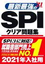 最新最強のSPIクリア問題集 '21年版 [ 成美堂出版編集部 ]