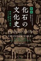 図説 化石の文化史