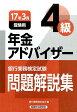 年金アドバイザー4級(2017年3月受験用) [ 銀行業務検定協会 ]