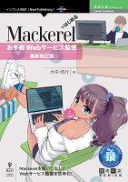 【POD】Mackerelではじめるお手軽Webサービス監視 最新改訂版