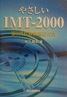 やさしいIMT-2000