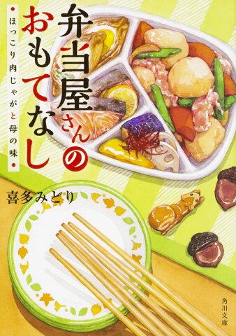 弁当屋さんのおもてなし ほっこり肉じゃがと母の味(3) (角川文庫) [ 喜多 みどり ]