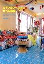 【送料無料】カラフルワ-ルドな大人の部屋