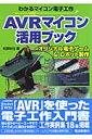 【送料無料】AVRマイコン活用ブック [ 松原拓也 ]