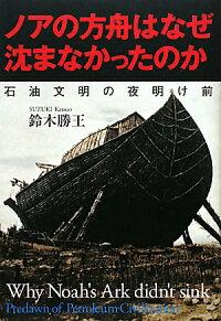 ノアの方舟はなぜ沈まなかったのか 石油文明の夜明け前
