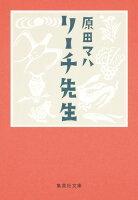 リーチ先生 (集英社文庫(日本))