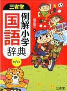 三省堂例解小学国語辞典第