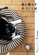 猫と暮らす手づくり帖