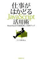 仕事がはかどるJavaScript活用術