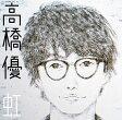【先着特典】虹/シンプル (秋田CARAVAN MUSIC FES 2017盤) 【グッズ付完全生産限定】 (コースター付き)