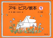 アキ ピアノ教本(1)