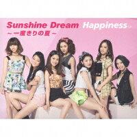 Sunshine Dream 〜一度きりの夏〜