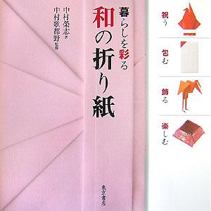 【送料無料】暮らしを彩る和の折り紙 [ 中村栄志 ]