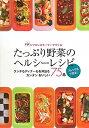 【送料無料】vivシリコンスチーマーでつくるたっぷり野菜のヘルシーレシピ