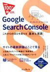 Google Search Console これからのSEOを変える基本と実践 (できる100の新法則) [ アユダンテ株式会社 ]