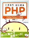 いきなりはじめるPHP ワクワク・ドキドキの入門教室 谷藤賢一